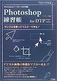 Photoshop7・CS・CS2対応 Photoshop練習帳 for DTP Designer&Operator―サンプルを使ってマスターできる!