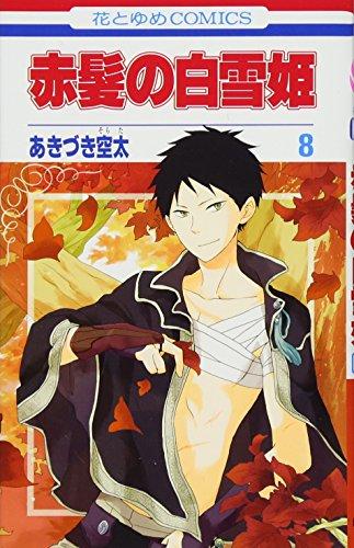 Akagami no Shirayukihime, Vol. 08
