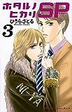 「ホタルノヒカリ SP(3)/ひうらさとる(Kiss)」