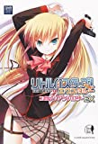 Little Busters! Ecstasy Comic Anthology EX #1 (DNA Media Comics special) [ Japanese Edition]
