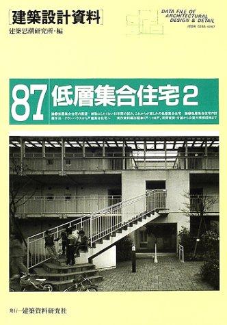 低層集合住宅〈2〉多様化する住の新たな可能性を求めて (建築設計資料)