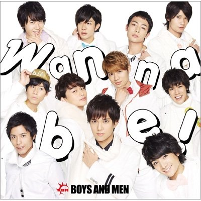 BOYS AND MEN / Wanna be![通常盤]の商品画像