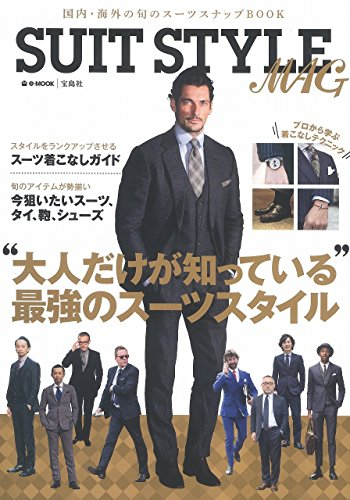SUIT STYLE MAG 最新号 表紙画像