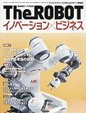 機械設計2016年11月別冊「The ROBOT イノベーション×ビジネス」[雑誌]