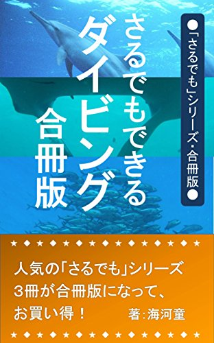even a tiny monkey can do scuba diving perfect version: sarudemo books perfect version (Japanese Edition)