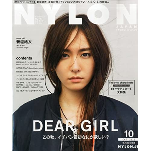 NYLON JAPAN 2015年10月号 表紙画像