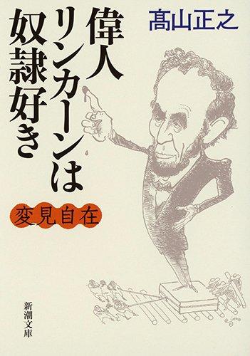 変見自在 偉人リンカーンは奴隷好き (新潮文庫)