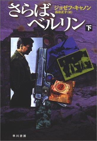 さらば、ベルリン〈下〉 (Hayakawa novels)