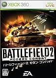 バトルフィールド2 モダンコンバット - Xbox360