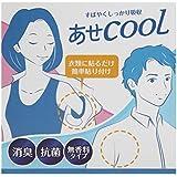 あせCOOL(あせクール) あせわきパッド 汗取りシート あせジミ防止 防臭シート お徳用100枚セット 白(ホワイト)