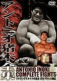 アントニオ猪木全集1 ストロングスタイルの原点 日本プロレス戦記 [DVD]