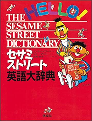 Sesame Street English Dictionary (1995) ISBN: 4033470905