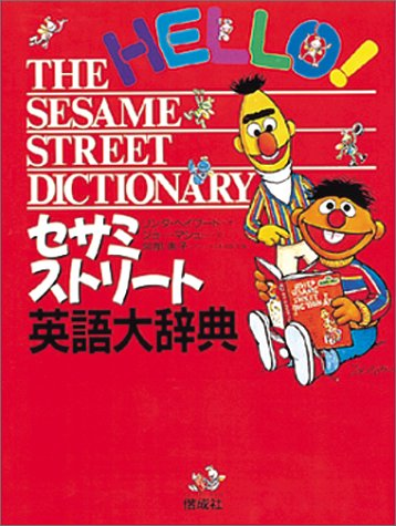 Sesame Street English Dictionary (1995) ISBN: 4033470905 [Japanese Import] ()
