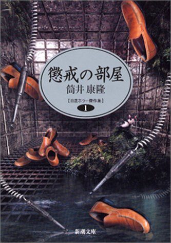 懲戒の部屋―自選ホラー傑作集〈1〉 (新潮文庫)