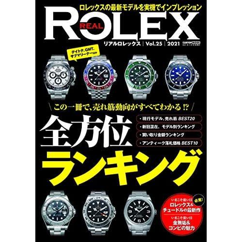 REAL ROLEX 表紙画像