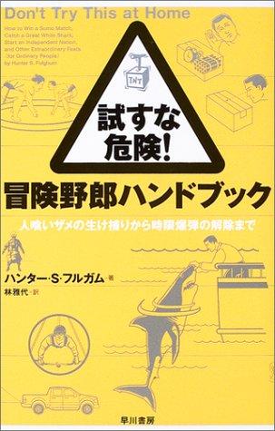 試すな危険!冒険野郎ハンドブック―人喰いザメの生け捕りから時限爆弾の解除まで