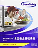 ServeSave Chinese Essentials 5e Update Edition with Answer Sheet, National Restaurant Association Staff, 0132723816