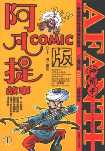 7537156603 - Li Qiang: Afanti Comic - 书