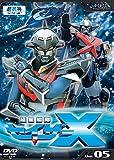 超星艦隊セイザーX Vol.5 [DVD]