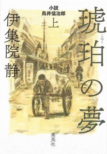 琥珀の夢 上 小説 鳥井信治郎 / 伊集院静