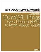 続・インタフェースデザインの心理学 ─ウェブやアプリに新たな視点をもたらす+100の指針