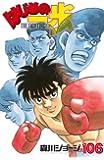 はじめの一歩(106) (講談社コミックス)