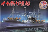 Aoshima 1/64 Squid Fishing Boat