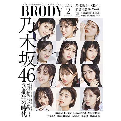 BRODY 2021年 2月号 表紙画像