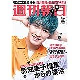 週刊朝日 2021年 8/6号