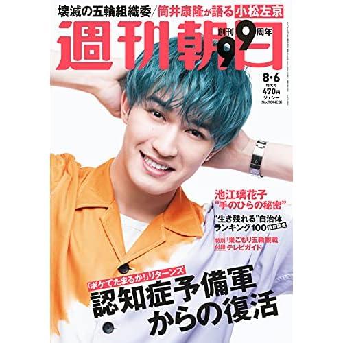 週刊朝日 2021年 8/6号 表紙画像