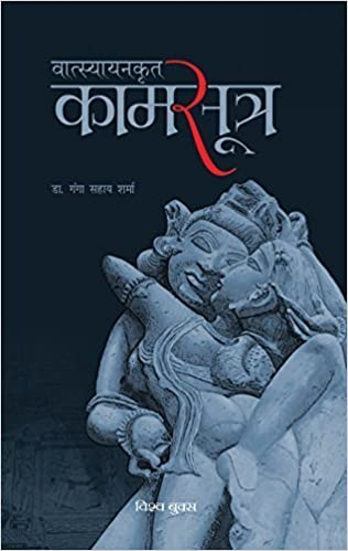 Kamasutra Book In Hindi Language