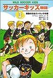 サッカーキッズ物語〈3〉無敵の少女・ヴァネッサの巻 (ポップコーン・ブックス)