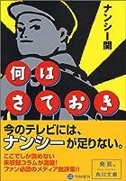 何はさておき (角川文庫)