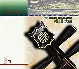 10 Chinese Pipa Classics