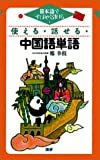 使える・話せる・中国語単語―日本語ですばやく引ける
