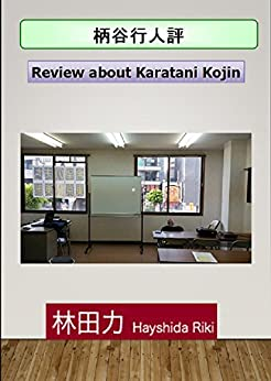 Review about Karatani Kojin (Japanese Edition) de [Hayashida Riki]
