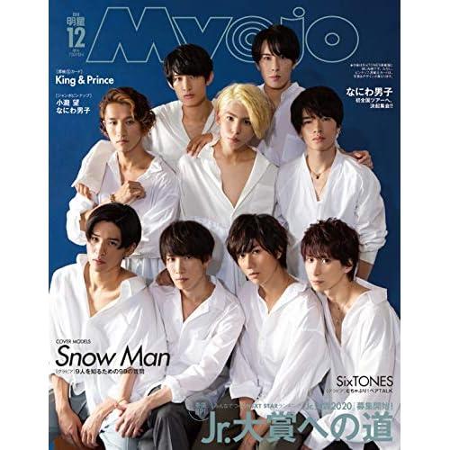 Myojo 2019年12月号 増刊 表紙画像