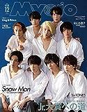 MYOJO2019年12月号 Snow Man表紙版