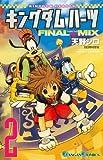 キングダムハーツfinal mix 2 (ガンガンコミックス)