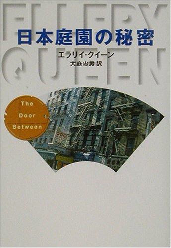 日本庭園の秘密 (ハヤカワ・ミステリ文庫)