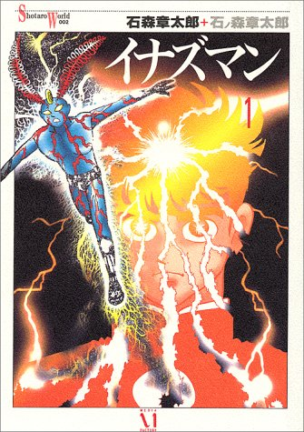 Inazuman (1) (Shotaro world) (1998) ISBN: 4889916296 [Japanese Import]