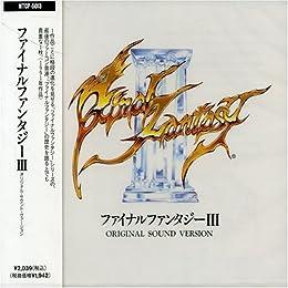 ファイナルファンタジー3オリジナルサウンドトラック