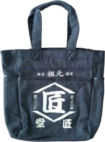 コヅチ(KOZUCHI) 匠堂 トートバッグ 黒色 TD-08BK
