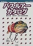バスルアー・カタログ―釣れるルアー500個の掘り下げ徹底解説&美しいビジュアル大図鑑 (Rod and Reelの本)
