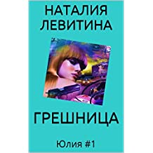 ГРЕШНИЦА: Russian/French edition (Юлия t. 1)