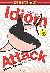 Idiom Attack Vol. 2 - Doing Business (Sim. Chinese Edition): 战胜词组攻击 2 - 职场必备