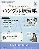 NHKハングル講座 書いてマスター!ハングル練習帳 2019年 02 月号 [雑誌]