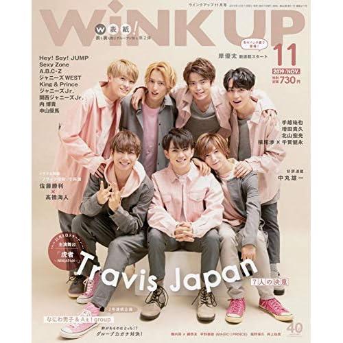 WiNK UP 2019年11月号 表紙画像