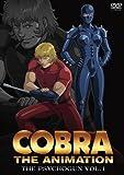 コブラ -ザ・サイコガン- 1 <通常版> [DVD]