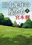 三十光年の星たち(上) (新潮文庫)